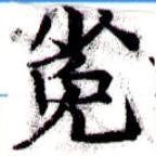 HNG043-0266