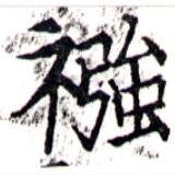 HNG043-0273