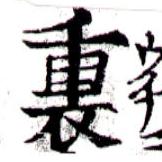 HNG043-0278