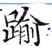 HNG043-0293