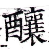 HNG043-0320