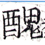 HNG043-0323