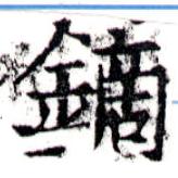 HNG043-0328
