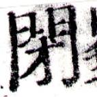 HNG043-0333