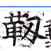 HNG043-0344