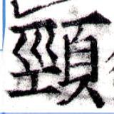 HNG043-0346