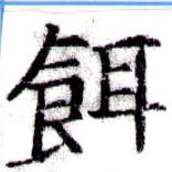 HNG043-0353