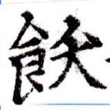 HNG043-0357