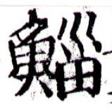 HNG043-0363