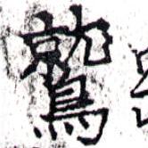 HNG043-0364