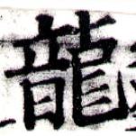 HNG043-0367