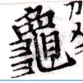 HNG043-0368