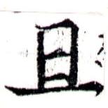 HNG043-0376