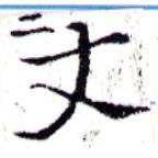 HNG043-0377