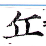 HNG043-0379