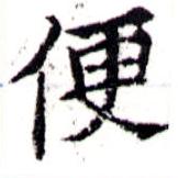 HNG043-0433