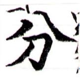 HNG043-0465