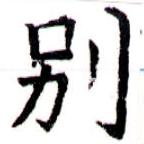 HNG043-0466