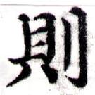 HNG043-0473