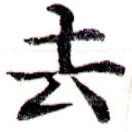 HNG043-0488