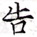 HNG043-0499