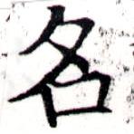 HNG043-0512
