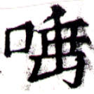 HNG043-0525