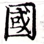 HNG043-0528