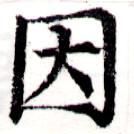 HNG043-0530