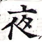 HNG043-0539