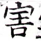 HNG043-0576