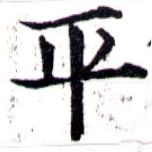 HNG043-0609