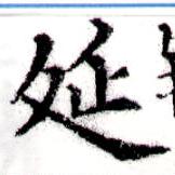 HNG043-0614
