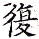 HNG043-0631
