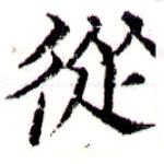HNG043-0632