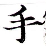 HNG043-0677
