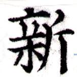 HNG043-0697