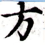 HNG043-0700