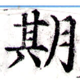 HNG043-0705