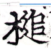 HNG043-0732