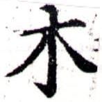 HNG043-0733