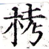 HNG043-0737