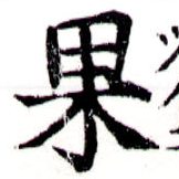 HNG043-0744
