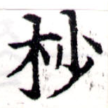 HNG043-0746