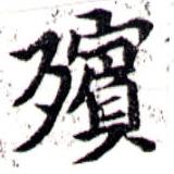 HNG043-0759