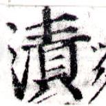 HNG043-0772