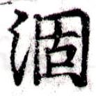 HNG043-0774