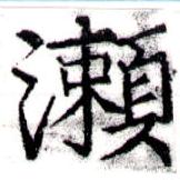 HNG043-0785