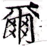 HNG043-0803