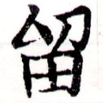 HNG043-0840